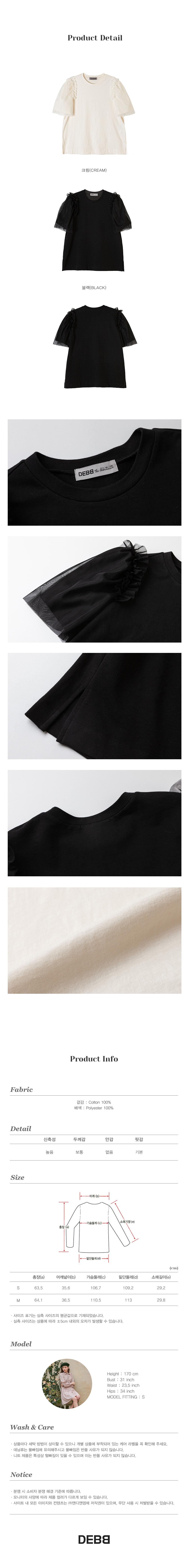 뎁(DEBB) 메쉬 러플 라운드 티셔츠(2color) [DCAMB2008M]